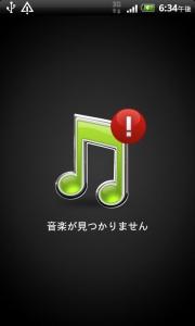 google アンドロイド HTC EVO WiMAX(au ISW11HT) 音楽 MP3取り込み 昔ウォークマン、今iPod化計画3