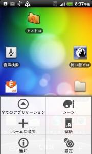 google アンドロイド HTC EVO WiMAX(au ISW11HT) 音楽 MP3取り込み 昔ウォークマン、今iPod化計画0