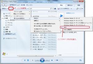 google アンドロイド HTC EVO WiMAX(au ISW11HT) 音楽 MP3取り込み 昔ウォークマン、今iPod化計画11 MP3 変換