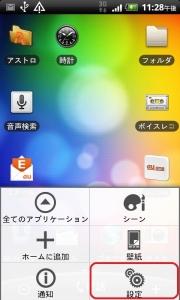 アンドロイド HTC EVO ISW11HT SPP モード接続  TK-FBP018 Bluetooth メニュー0