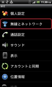 アンドロイド HTC EVO ISW11HT SPP モード接続  TK-FBP018 Bluetooth メニュー2