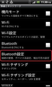アンドロイド HTC EVO ISW11HT SPP モード接続  TK-FBP018 Bluetooth メニュー3