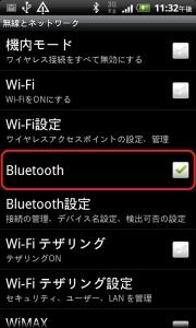 アンドロイド HTC EVO ISW11HT SPP モード接続  TK-FBP018 Bluetooth メニュー4