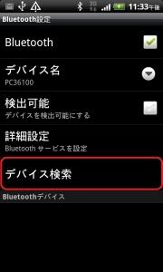 アンドロイド HTC EVO ISW11HT SPP モード接続  TK-FBP018 Bluetooth メニュー5