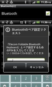 アンドロイド HTC EVO ISW11HT SPP モード接続  TK-FBP018 Bluetooth メニュー7
