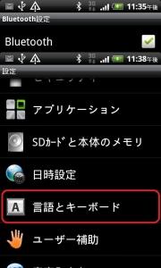 アンドロイド HTC EVO ISW11HT SPP モード接続  TK-FBP018 Bluetooth メニュー8