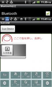 アンドロイド HTC EVO ISW11HT SPP モード接続  TK-FBP018 Bluetooth メニュー21