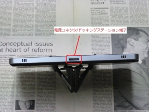 HP Slate 2 Tablet PC 底面画像