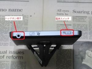 HP Slate 2 Tablet PC 右辺画像