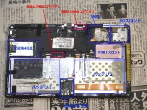 HP Slate 2 Tablet PC 分解編 マザーボード