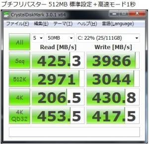 ASUS ZENBOOK UX31E-RY128 UX31E UX21E ベンチ 分解 評価 レビュー 高速化 増設 CrystalDiskMark その3