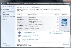 ASUS ZENBOOK UX31E-RY128 UX31E UX21E ベンチ 分解 評価 レビュー 高速化 増設 Windows エクスペリ エンスインデックス