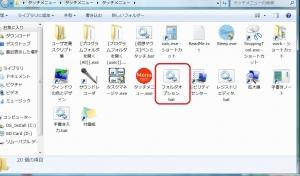 フォルダオプション 隠れファイル 拡張子 システムファイル 可視化