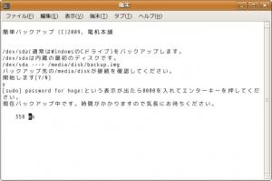 ASUS ZENBOOK UX31E UX21E 起動ディスク 起動USB ubuntu