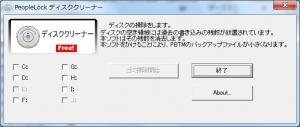 ZENBOOK ubuntu 起動USB ブータブルディスク ディスククリーナ