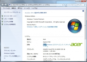 Aspire AS5750-F58D/LK 分解 メモリ増設 16GB