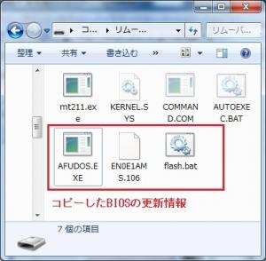 MSI WindPad 110W BIOS ダウンロード 起動用 USB 内部構成