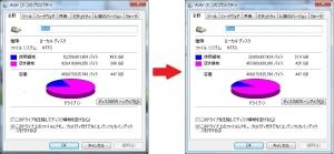 Aspire AS5750-F58D/LK メモリ交換 メモリ増設 pagefile.sys hiberfil.sys