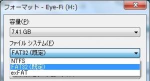 Eye-Fi フォーマット形式 アロケーションテーブル