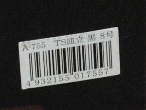 ASUS eee slate B121 スタンド 皿立て