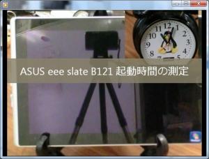 ASUS eee slate B121 起動時間 動画