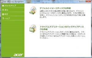 Aspire AS5750-F58D/LK ディスク交換対応 バックアップ