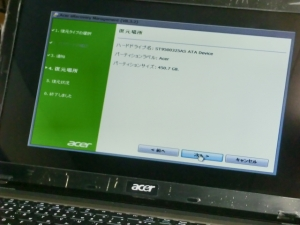 Aspire AS5750-F58D/LK リカバリ方法 DVD起動