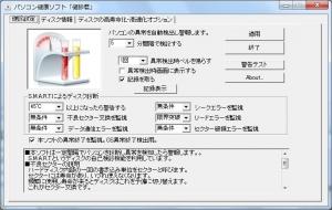 【整備手帳】壊れやすいデジレコ/監視カメラ ハードディスク ホコリ 高温によるPCの故障