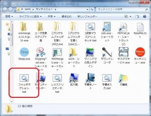 zenbook touch menu ファイル 拡張子 表示