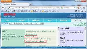 WZR-D1100H 11ac レビュー 評価 ベンチマーク 192.168.11.1 ブリッジモード APモードの指定
