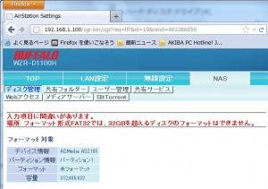 バッファロー WZR-D1100H 簡易 NAS 機能 ディスクの指定