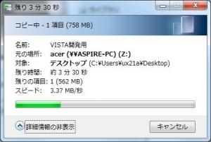 ZENBOOK UX21A 802.11g ベンチマーク  大きなファイルのコピー