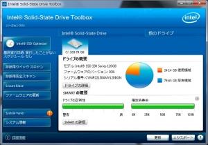 ディスク交換 ベンチマーク インテル 330 Series SSDSC2CT120A3K5 ASUS U24Eに換装 インテル ssd toolbox