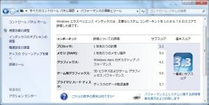 Acer Aspire One 722 AO722-CM303 評価 ベンチマーク 高速化 Windows エクスペリエンス
