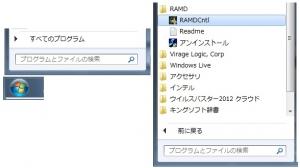 RAMDA コントロール