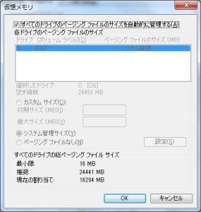 RAMDA 仮想メモリ 設定