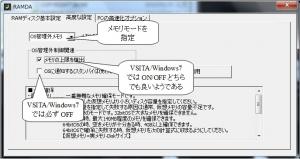OS管理外メモリ 設定