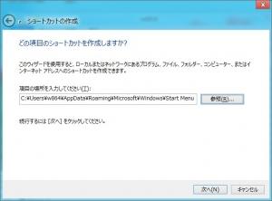 Windows8 スタートメニュー