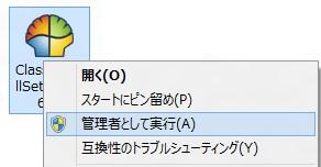 Windows8 Release Preview スタートメニュー 復活大作戦