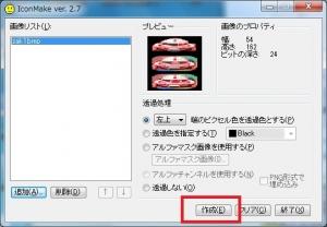 Windows8 スタートボタン 復活大作戦 +1 ボタンのカスタマイズ