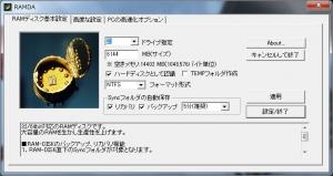 ASUS U24A-PX3210 16GB化 RAM-DISK 高速化