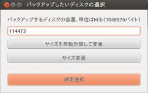 【ASUS U24A + インテルSSD 330 ディスク交換 換装 II】GPTディスク丸ごとバックアップ SSDSC2CT120A3K5 SATA3