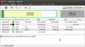 【ASUS U24A + SSD 330 ディスク交換 換装 III】25GB容量Up リカバリ用パーテーション 削除