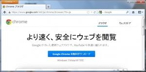Google Chrome 高速化 RAM-DISK化する U24A