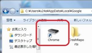 Chrome RAM-DISKに再配置する