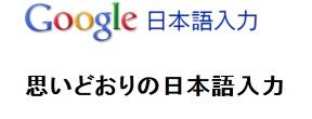 google 日本語入力 http://www.google.co.jp/ime/