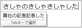 Google日本語入力 Chrome 高速化 RAM-DISK化する ASUS U24A