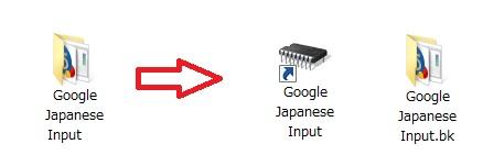 Google 日本語入力 RAM-DISKで高速化・Cのディスク容量を減らす・U24A