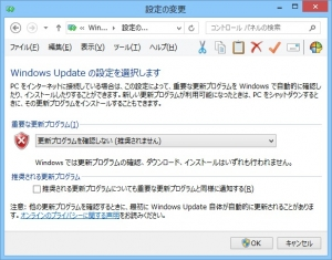 Windows8 OS自動更新 update