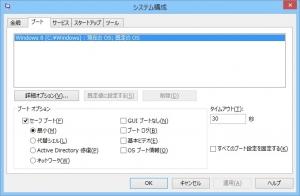windows8 セーフモード ブート画面の設定